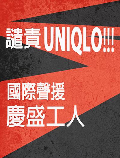 uniqlo_c2