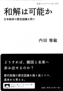 内田雅敏 著 和解は可能か ―日本政府の歴史認識を問う
