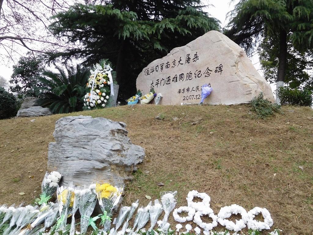 太平門(南京)の犠牲者記念碑