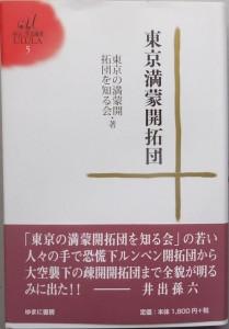 book-kaitakudan