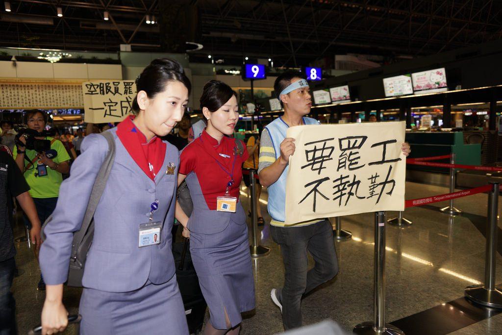 台湾:キャビンアテンダント労組はなぜストライキに突入したのか(1)