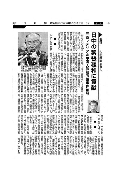 三菱マテリアル和解(160607毎日新聞夕刊)