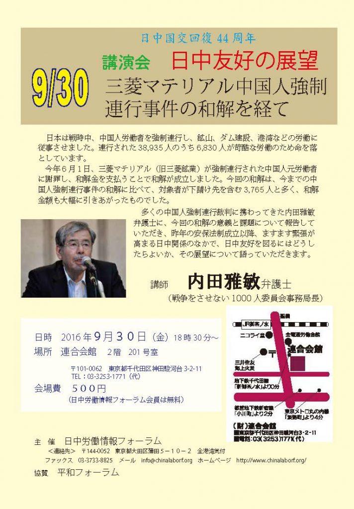 930内田雅敏講演会