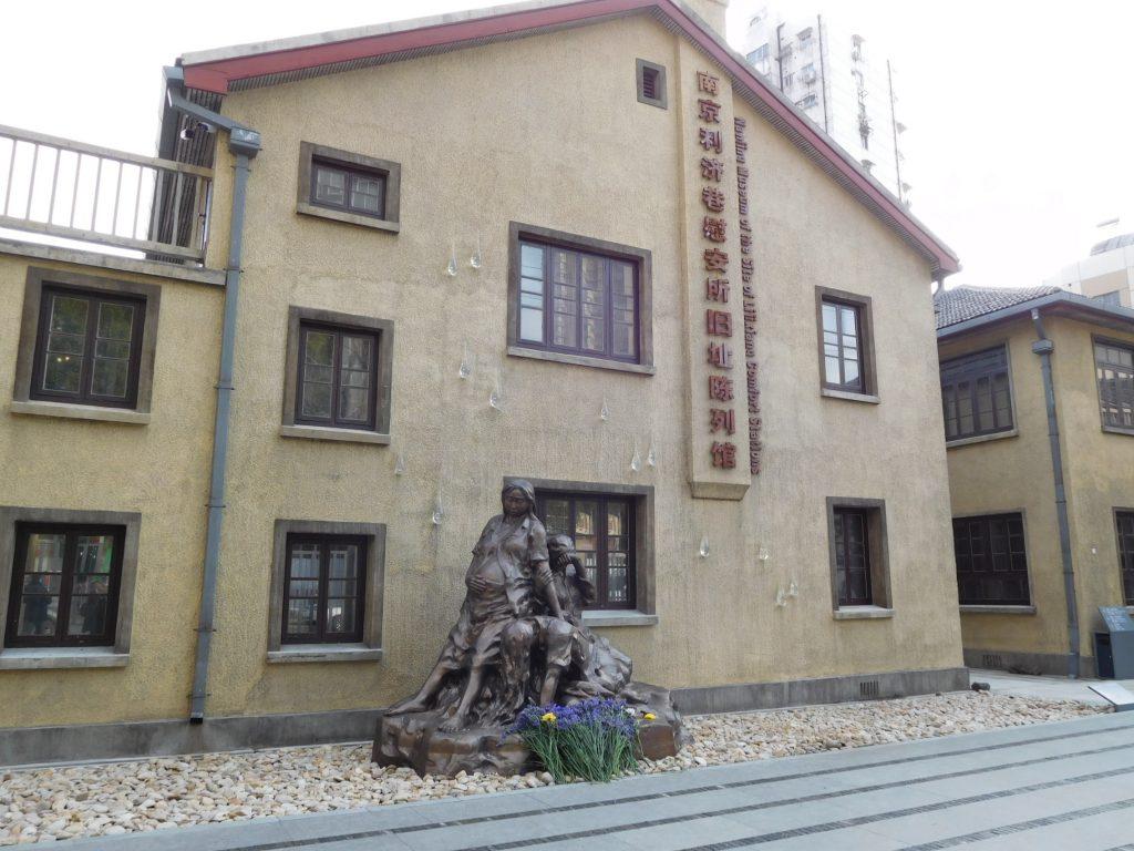 南京利済巷慰安所旧址陳列館