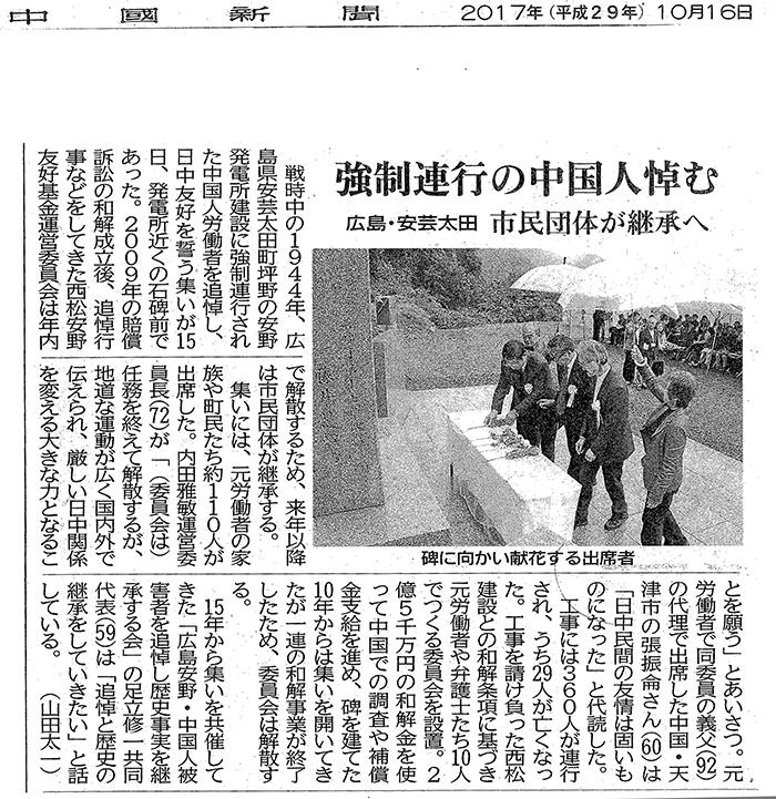 広島で強制連行中国人受難者を追...