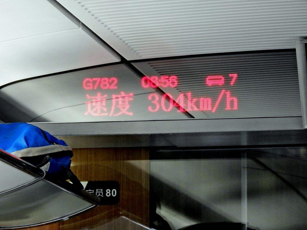 ハルピンから瀋陽へ・新幹線の速度計は304キロを示す