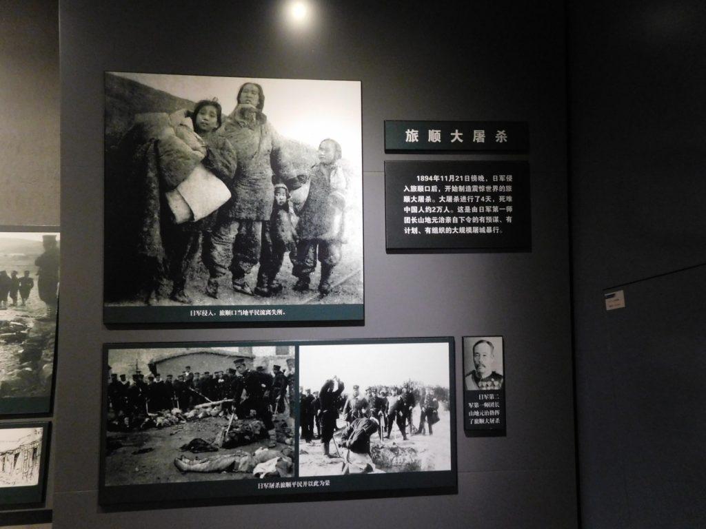 旅順大虐殺(大連博物館)