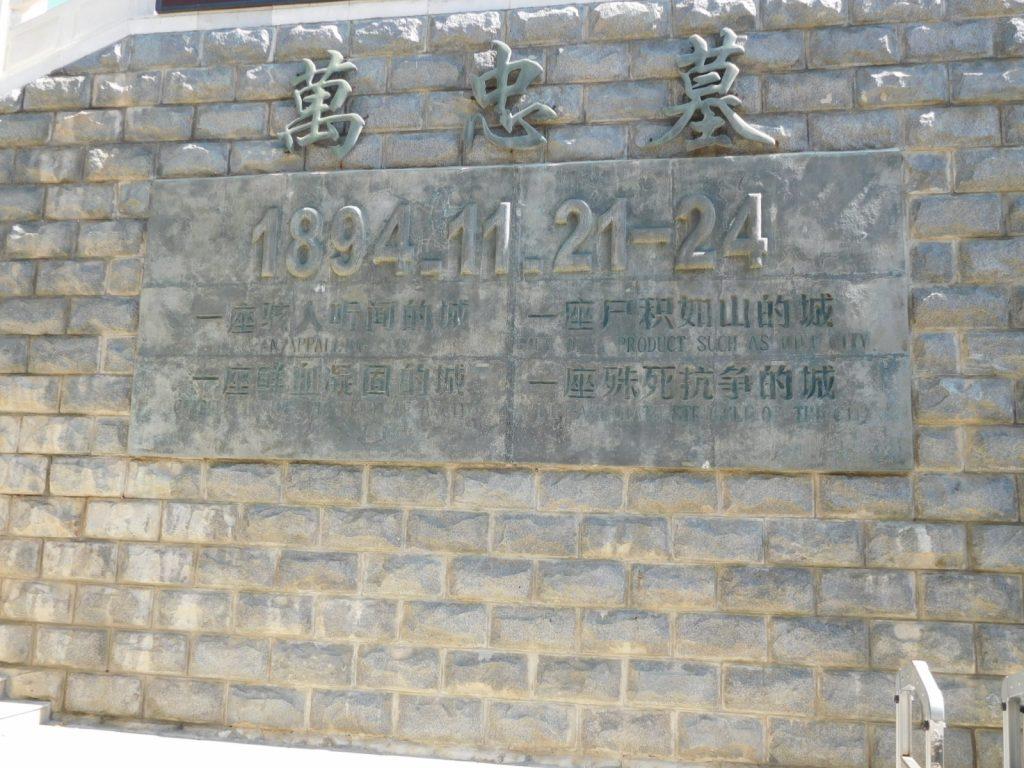 万忠墓記念館の入り口