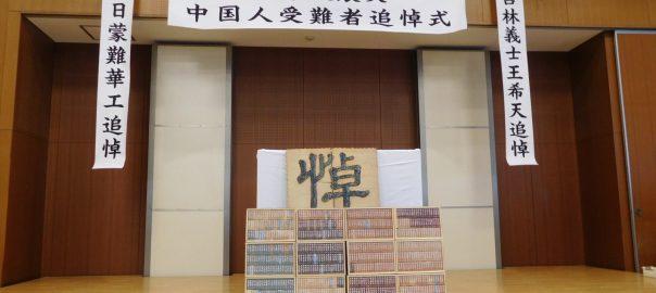 関東大震災96周年「中国人受難者追悼式」(9月8日)