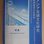 「アジア言語文化研究」創刊号(2019/6)の表紙