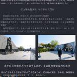 『南京国際平和通信』第9号
