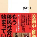 「国家と移民ー外国人労働者と日本の未来」集英社新書