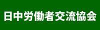 日中労働者交流協会
