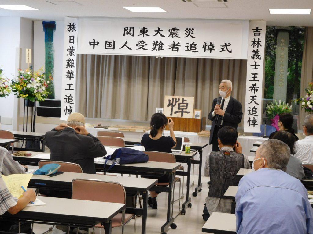 関東大震災97周年中国人受難者追悼集会(9月6日、江東区東大島文化センター)