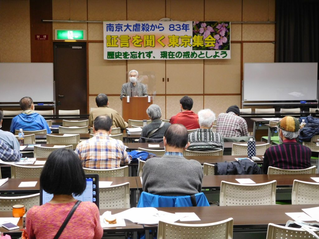 南京大虐殺から83年 証言を聞く東京集会