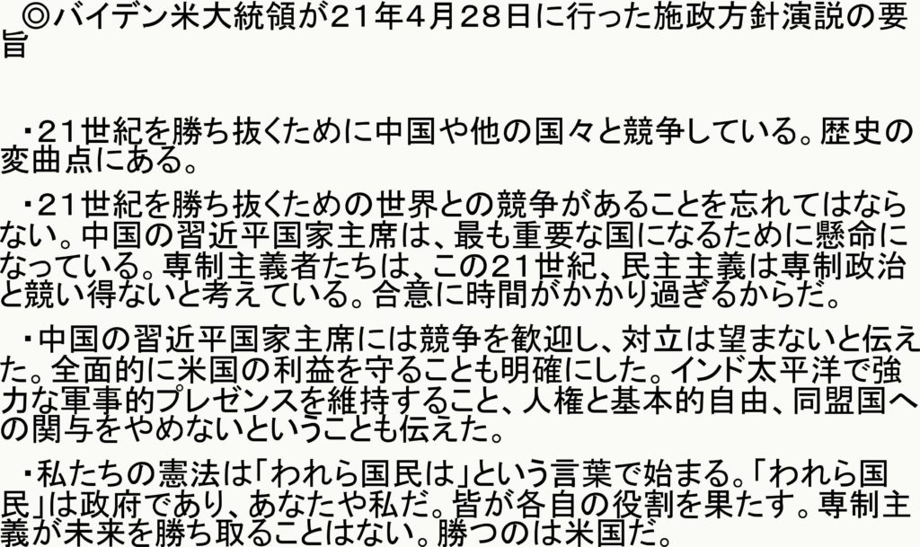 辰巳知二「最近の米中関係と日本の中国政策」レジュメより