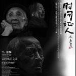 「時間の証人――南京大虐殺生存者ポートレート展」