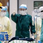映画「中国医生」