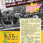 満州事変90周年・緊急集会