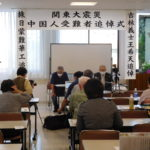 関東大震災中国人受難者追悼の午後